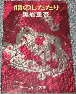 廃墟の唇 (角川文庫 緑 268-9) |...