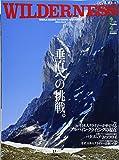 WILDERNESS(ウィルダネス) No.2 (エイムック 2825)