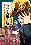 スズメの事ム所 駆け出し探偵と下町の怪人たち (文春e-book)