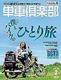 単車倶楽部 2019年7月号 [雑誌]