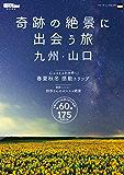 奇跡の絶景に出会う旅 九州・山口 (ウォーカームック)