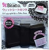 ビタット Bitatto ウェットシートのフタ リボン型 ブラック