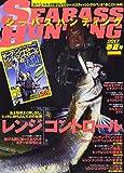 """シーバスハンティング 2017春夏号―スペシャルDVDシーバスフィッシングの゛いま""""がこ 総力特集:魚を効率よく探し出し、ヒットに持ち込むための技術レ (CHIKYU-MARU MOOK SALT WATER)"""
