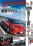 月刊自家用車 2019年 03 月号 [雑誌]
