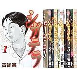 シガテラ コミック 全6巻完結 [マーケットプレイス コミックセット]