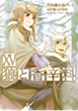 狼と香辛料(15) (電撃コミックス)