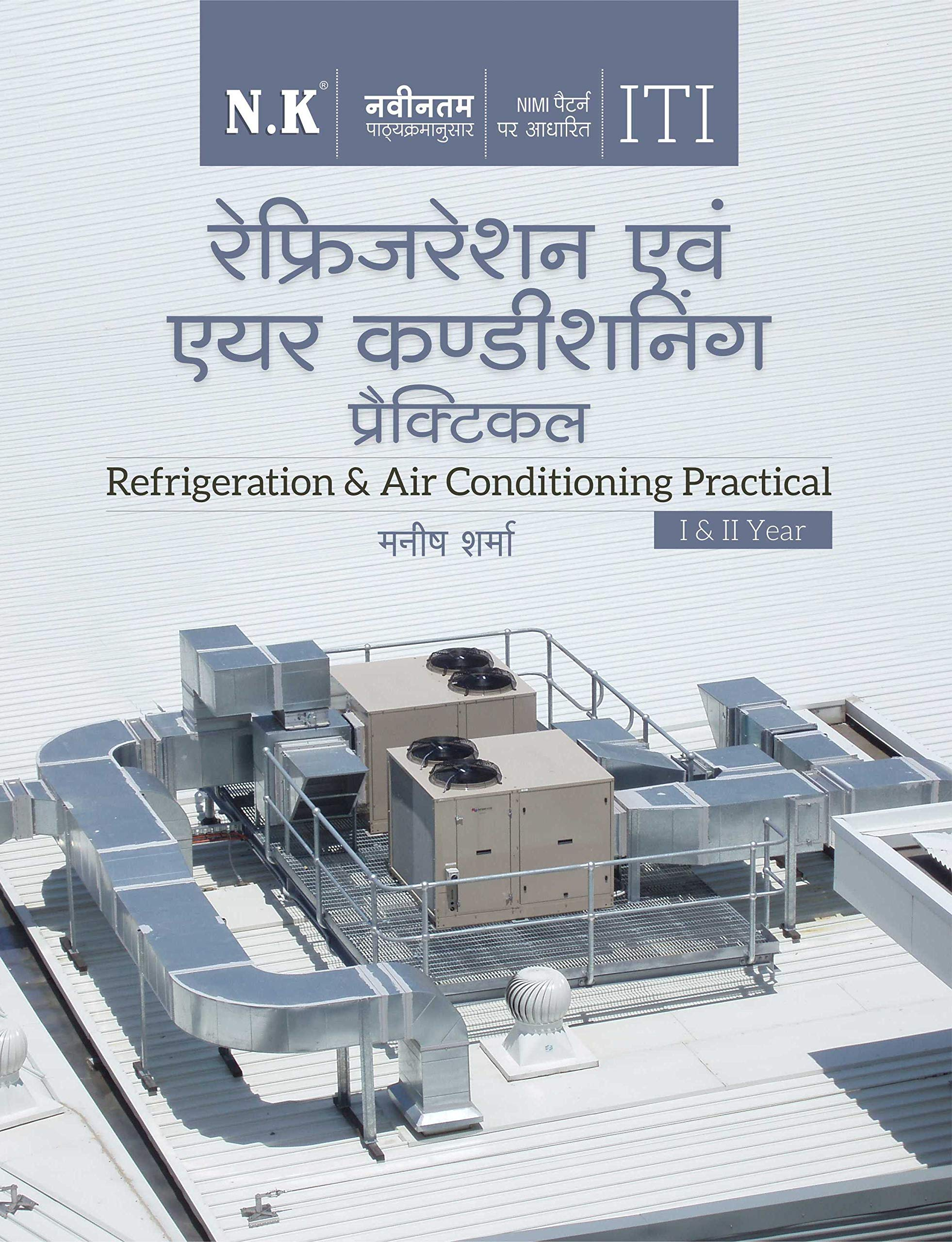 Buy ITI Refrigeration & Air Conditioning Practical (I & II Year) Book  Online at Low Prices in India | ITI Refrigeration & Air Conditioning  Practical (I & II ...