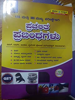 buy prabandhagalu kannada essay book for psi esi kpsc kas book  essays in kannada for ias kas psi esi and for other