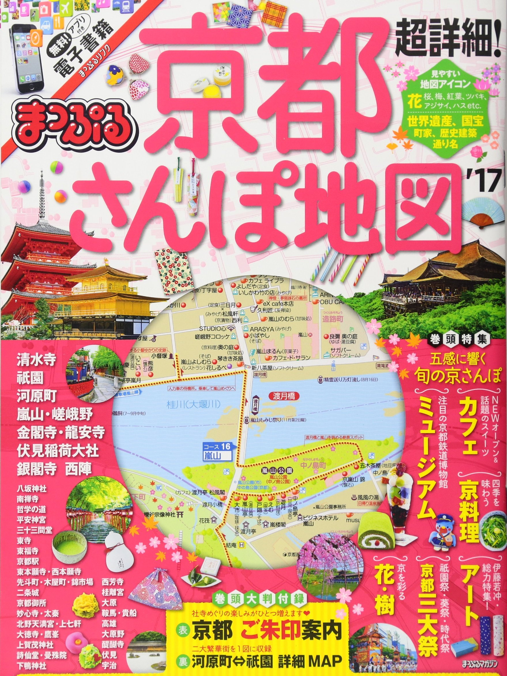 Tangled puru-details! Kyoto map ' 17 (chomping action magazine) pdf epub