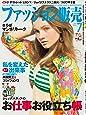 ファッション販売2018年07月号 (ショップスタッフのお仕事お役立ち帳)
