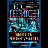 Выжить, чтобы умереть (Звезды мирового детектива) (Russian Edition)
