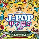 BRASS BEST J-POP甲子園2〜THE選抜〜