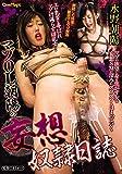 マゾOL朝陽の妄想奴隷日誌 シネマジック [DVD]