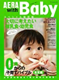 AERA with Baby 食育編―0歳からの子育てバイブル 特集:大切に考えたい離乳食・幼児食 (AERA Mook)