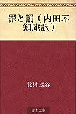 罪と罰(内田不知庵訳)
