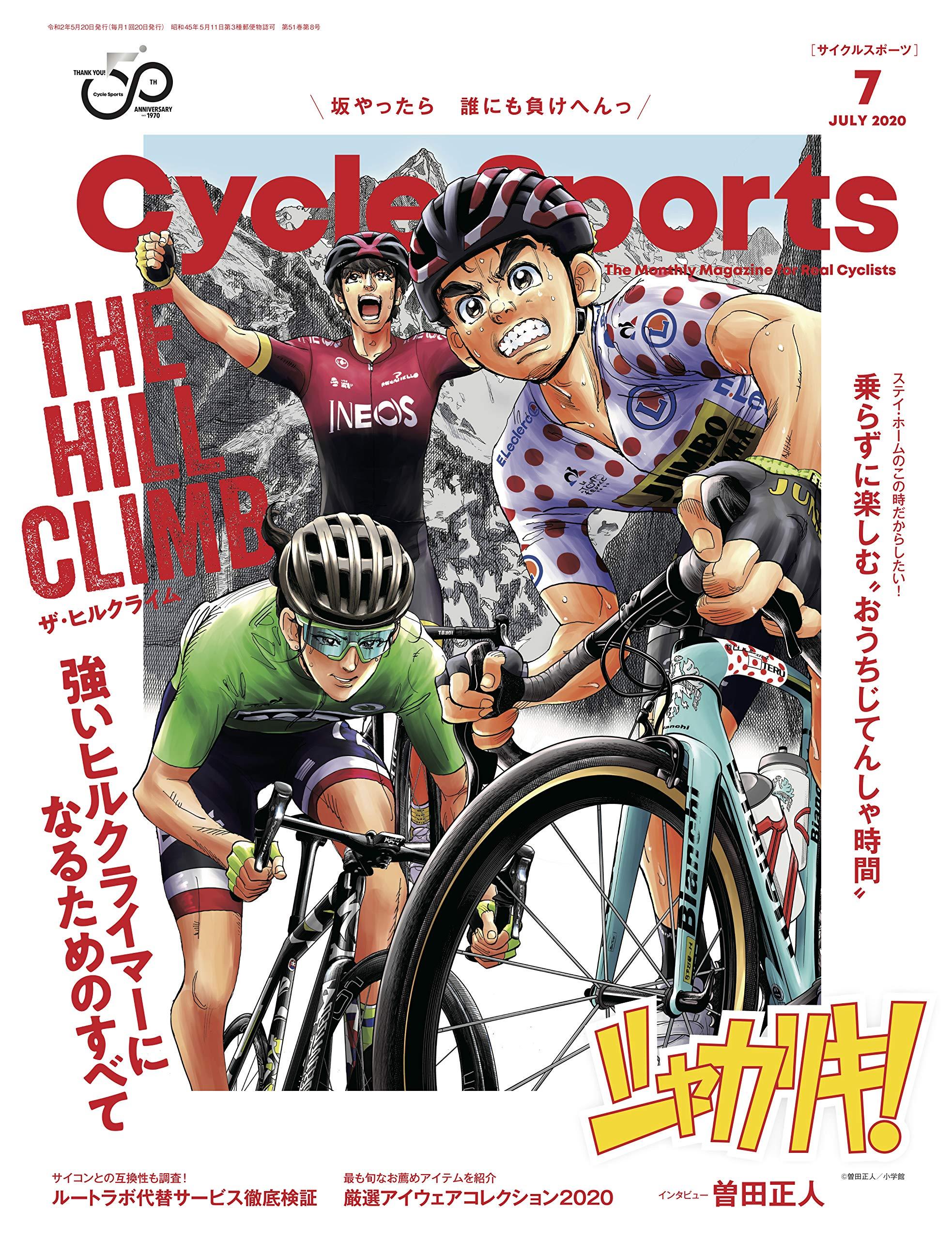 サイクルスポーツ 2020年 07月号