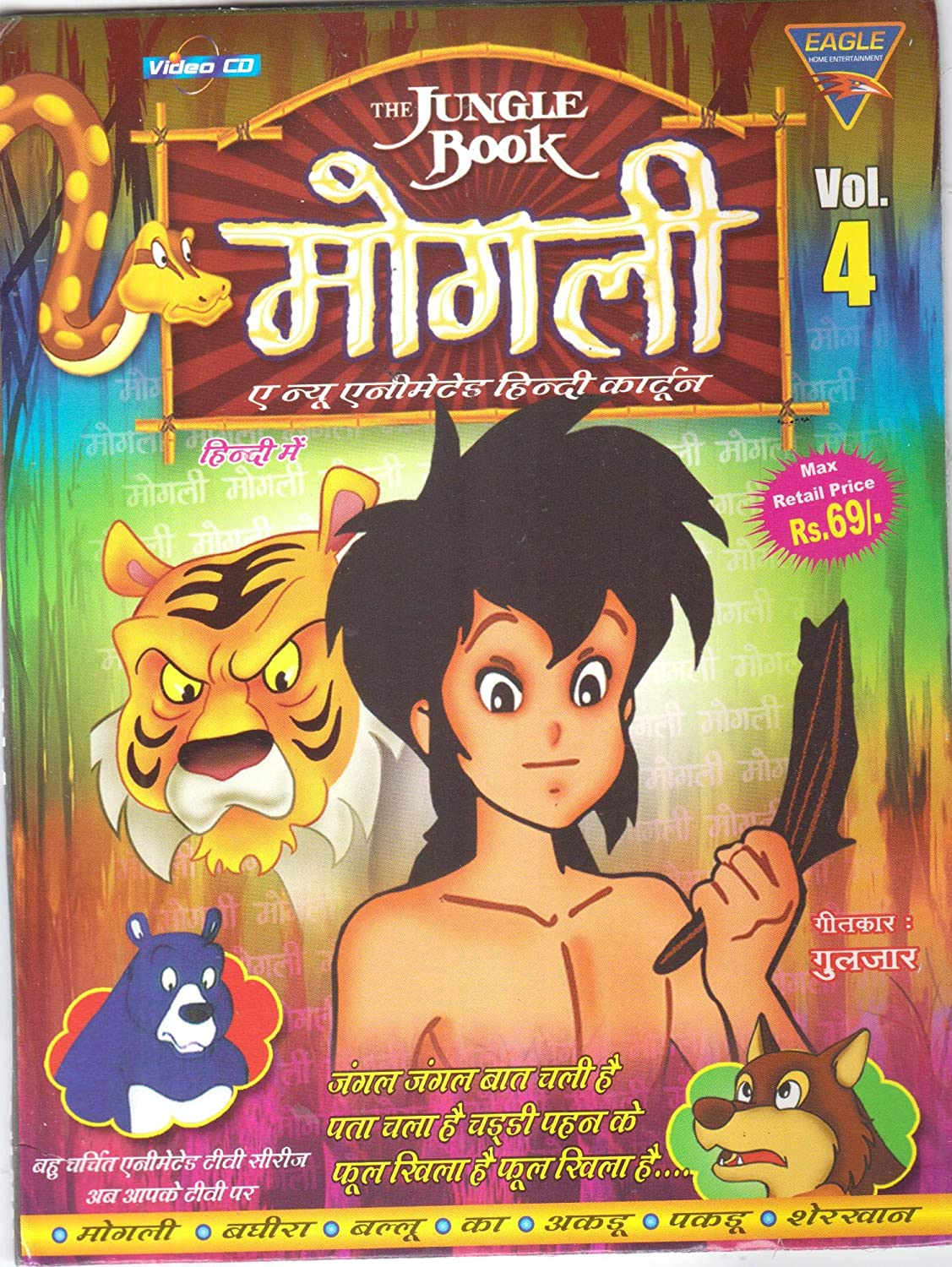 movie hindi book jungle mowgli
