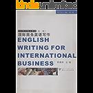 国际商务英语写作(第1辑) (ESP系列精品教材)