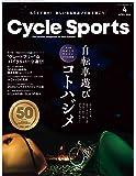 CYCLE SPORTS (サイクルスポーツ) 2020年4月号