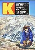K(ケイ) (Action comics)