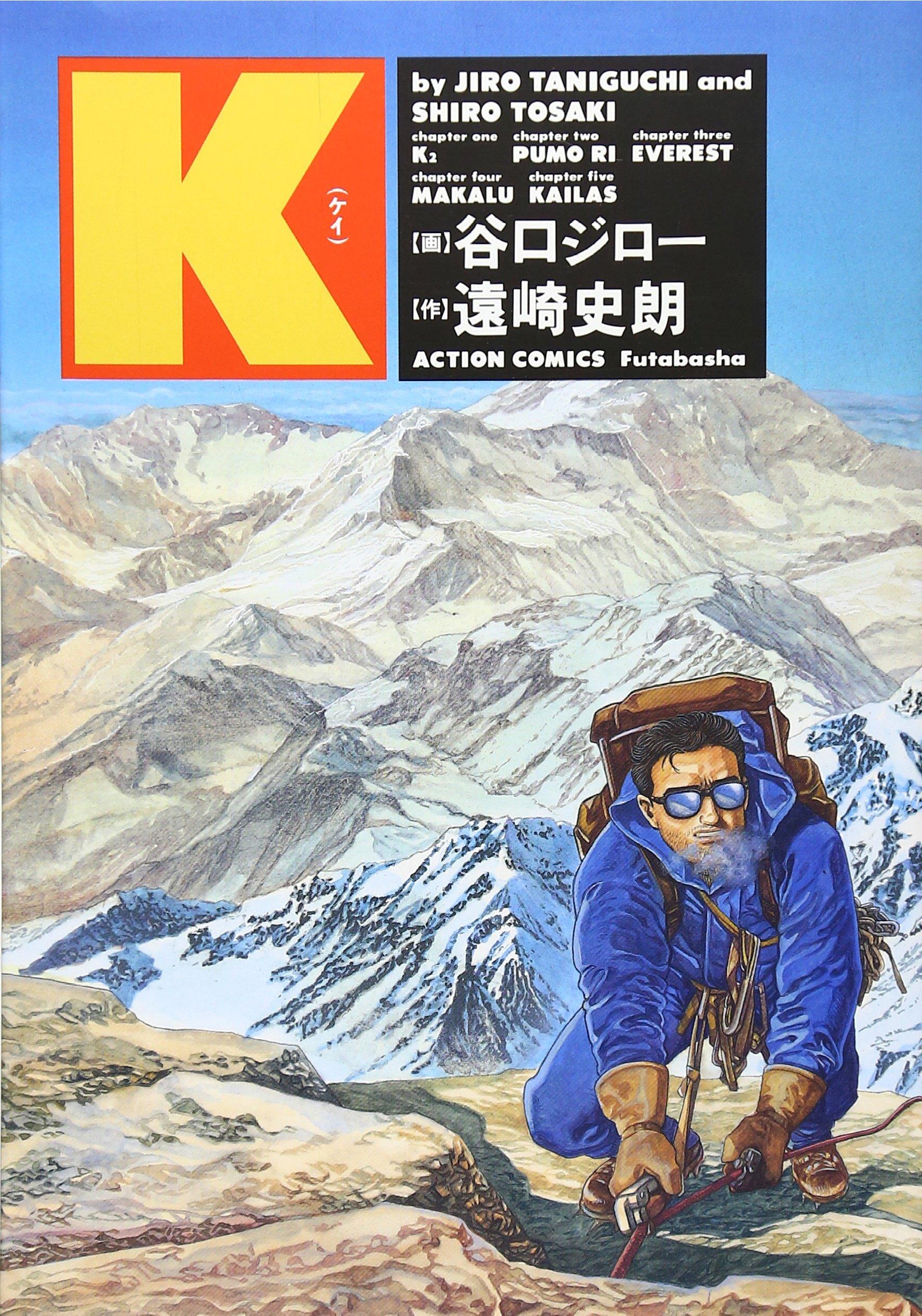 K(ケイ) (アクションコミックス) Kindle版