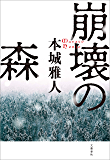 崩壊の森 (文春e-book)