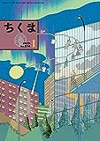 ちくま 2019年1月号(No.574)