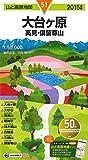 山と高原地図 大台ヶ原 高見・倶留尊山 2015 (登山地図 | マップル)