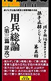 【孫子正解】シリーズ 第五回 用兵総論〈第三篇 謀攻〉