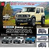 1/64スケール SUZUKI スズキ 新型 ジムニー シエラ JB74 コレクション [全4種セット(フルコンプ)]