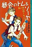都会のトム&ソーヤ(2) 《乱!RUN!ラン!》 (YA! ENTERTAINMENT)