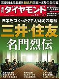 週刊ダイヤモンド 2016年4/2号 [雑誌]