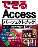 できるAccessパーフェクトブック 困った! &便利ワザ大全 2016/2013対応 (できるパーフェクトブック 困った!&便利ワザ大全シリーズ)