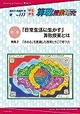 算数授業研究 Vol. 111 (「日常に生かす」算数授業とは)
