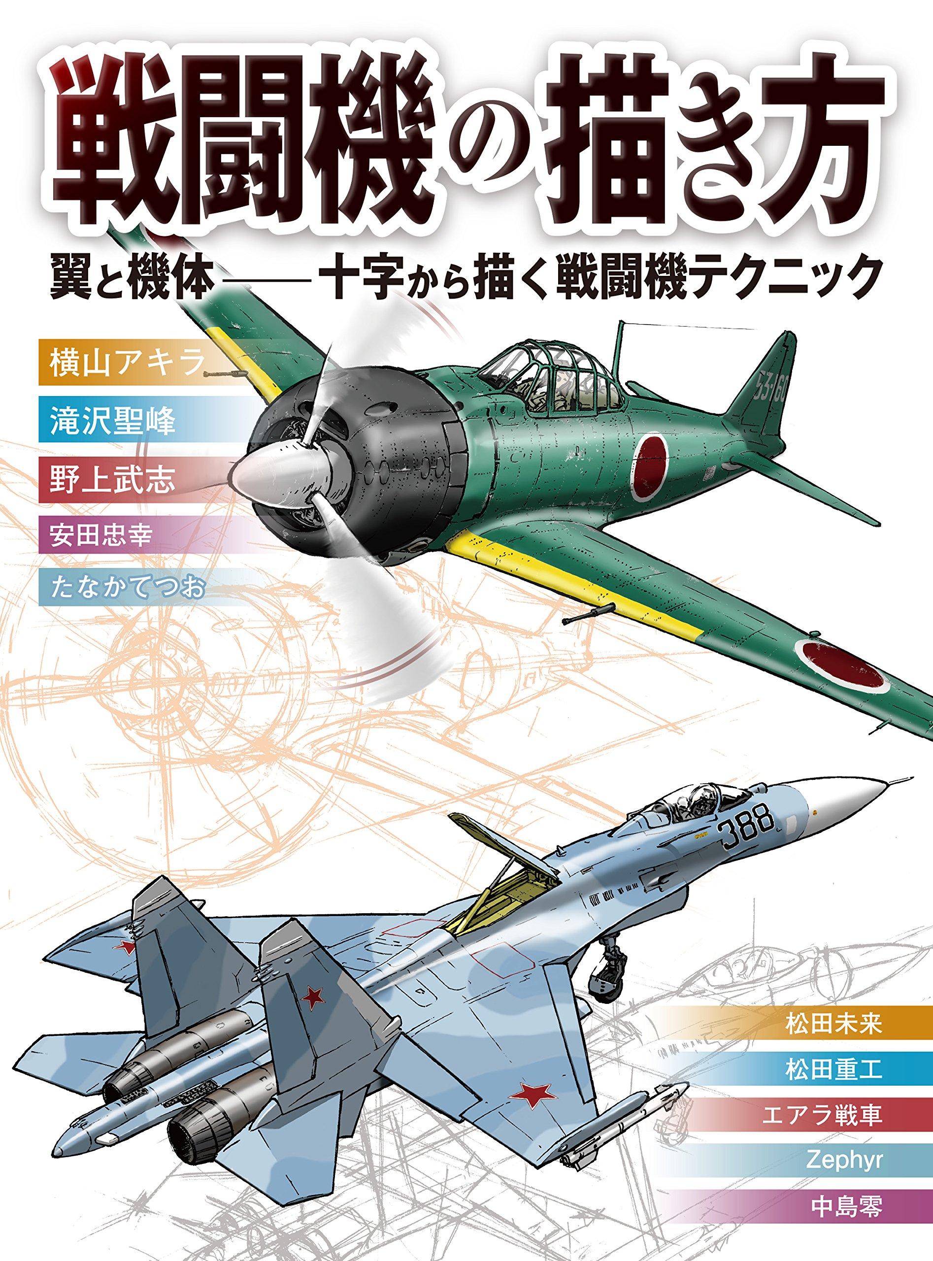 Amazon.co.jp: 戦闘機の描き方 翼と機体― 十字から描く戦闘機 ...