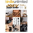 DOS/V POWER REPORT (ドスブイパワーレポート)  2018年3月号[雑誌]