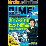DIME (ダイム) 2018年 1月号 [雑誌]をアマゾンで購入