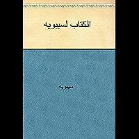 الكتاب لسيبويه (Arabic Edition)