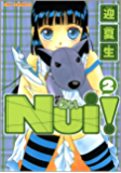 Nui! 2巻