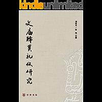 文庙释奠礼仪研究 (中华书局出品)