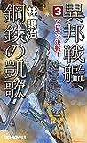 異邦戦艦、鋼鉄の凱歌 (3) ソロモン決戦! (RYU NOVELS)