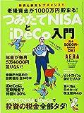 AERA with MONEY 老後資金が1000万貯まる つみたてNISAとiDeCo入門 (AERA増刊)
