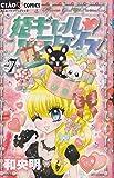姫ギャル パラダイス 7 (ちゃおフラワーコミックス)