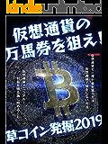 仮想通貨の万馬券を狙え!草コイン発掘2019