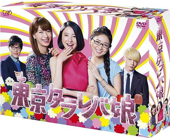 【Amazon.co.jp限定】東京タラレバ娘 DVD-BOX (東村アキコ ミニサイン複製色紙付)
