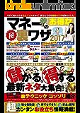 マネーのお得な㊙裏ワザ2017
