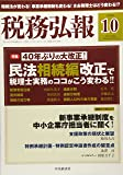 税務弘報 2018年 10 月号 [雑誌]