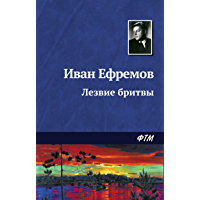 Лезвие бритвы (Russian Edition) book cover