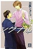 シグナル (花音コミックス)