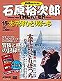 石原裕次郎シアター DVDコレクション 15号 [分冊百科]